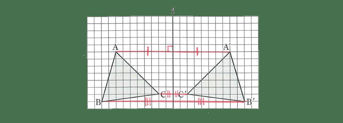 中1 数学61 例題(2)の図