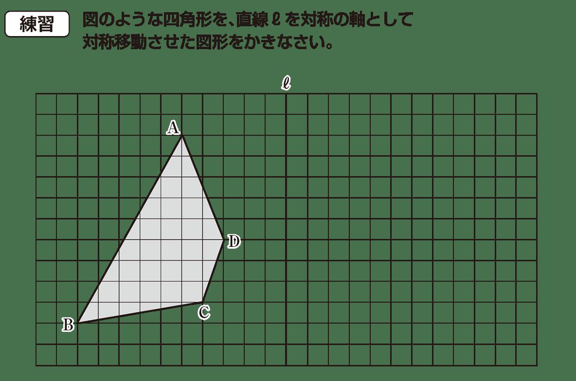 中1 数学61 練習