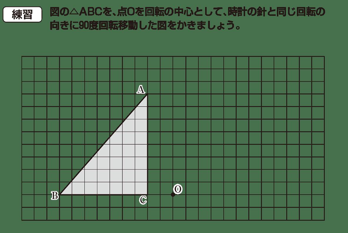 中1 数学62 練習