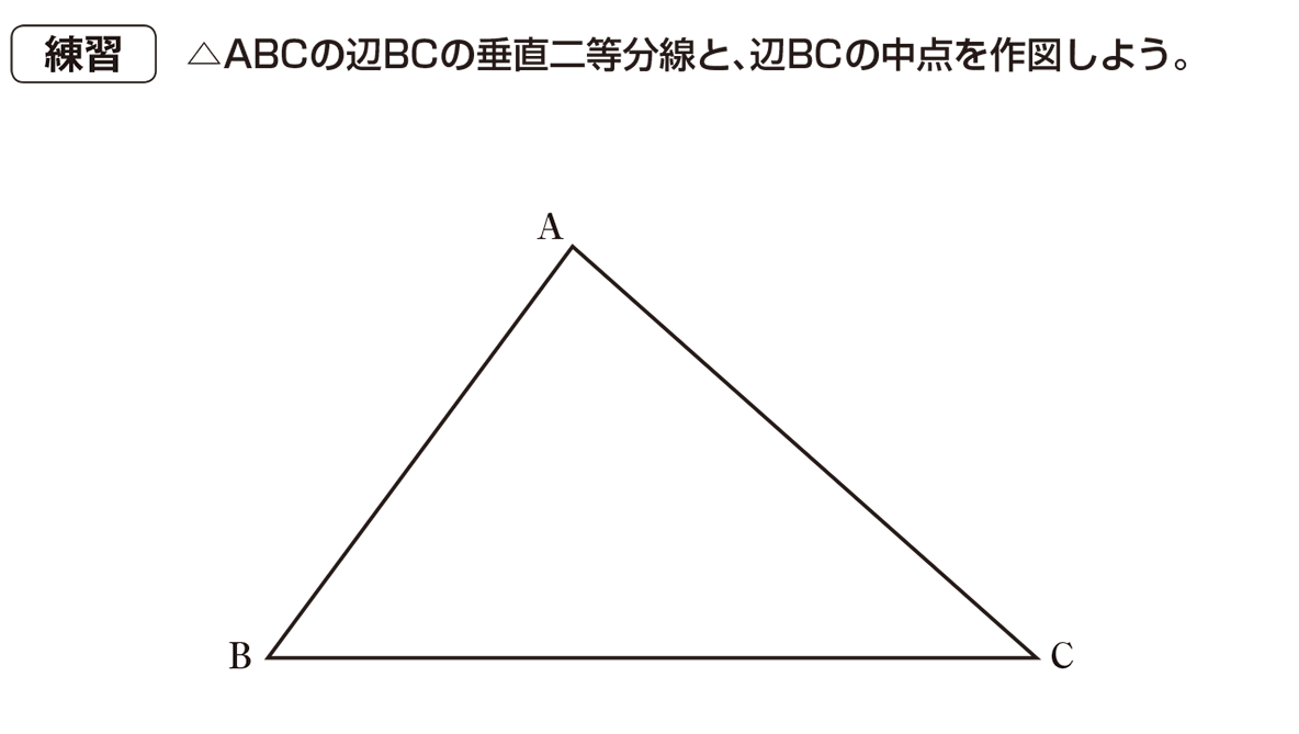 中1 数学65 練習