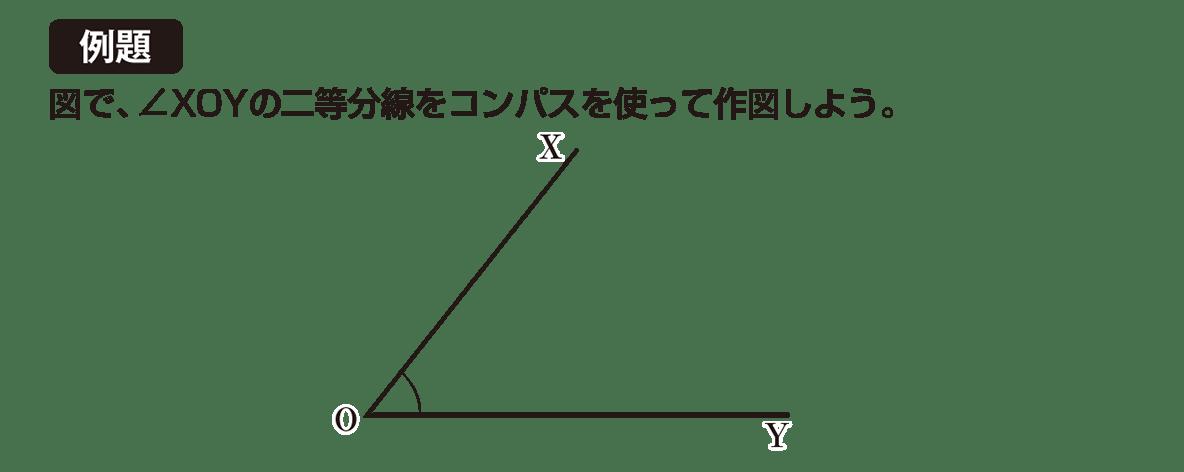 中1 数学67 例題