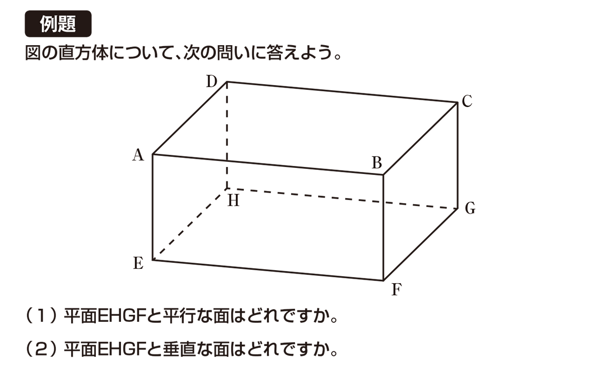 中1 数学72 例題