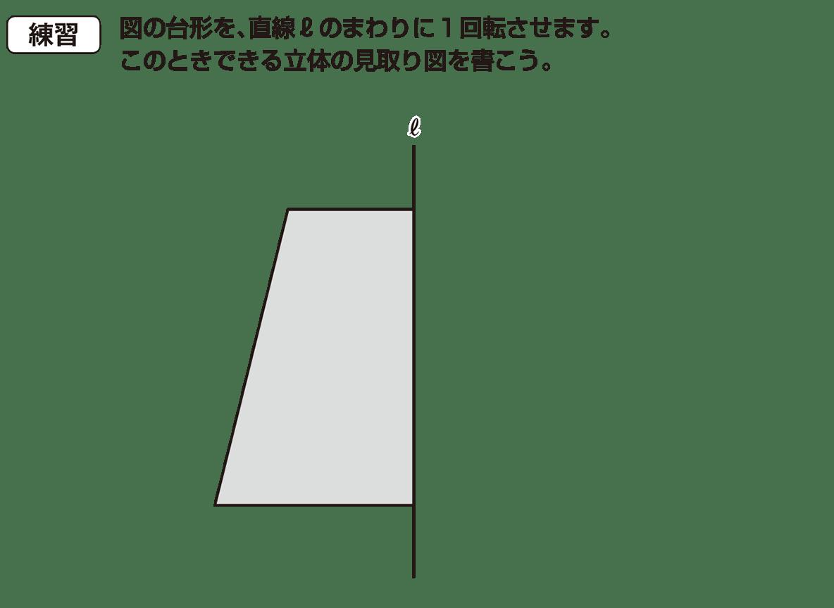 中1 数学75 練習