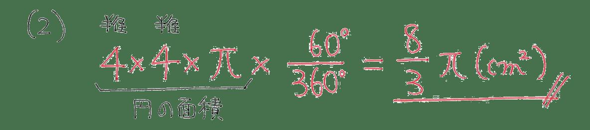 中1 数学78 例題(2)の答え