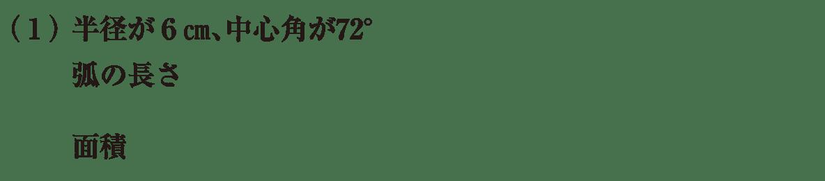 中1 数学78 練習1(1)