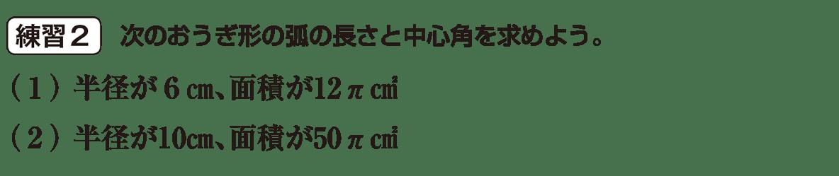 中1 数学78 練習2