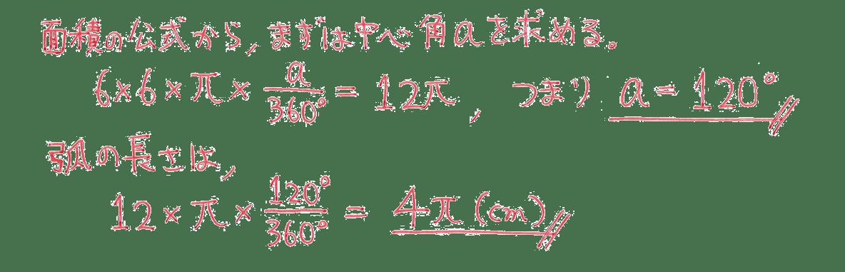 中1 数学78 練習2(1)の答え