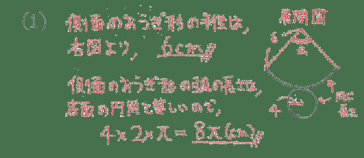 中1 数学80 例題(1)の答え