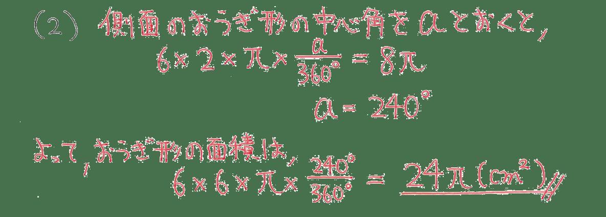 中1 数学80 例題(2)の答え