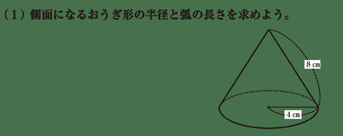 中1 数学80 練習(1)