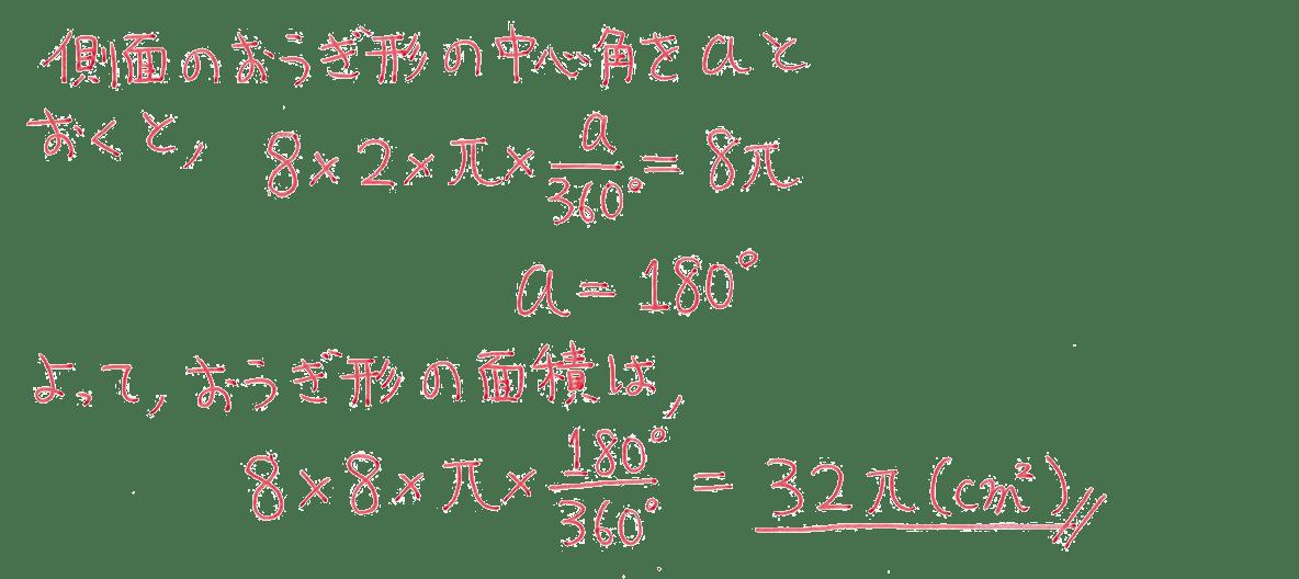 中1 数学80 練習(2)の答え