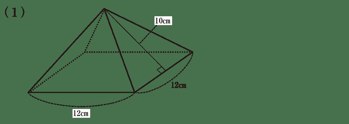 中1 数学81 練習(1)