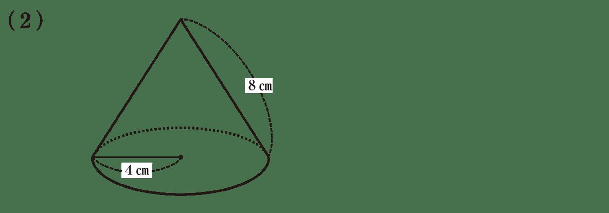 中1 数学81 練習(2)