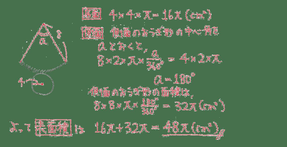 中1 数学81 練習(2)の答え