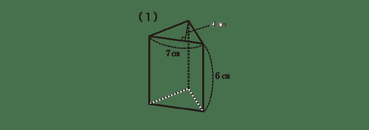 中1 数学82 例題(1)