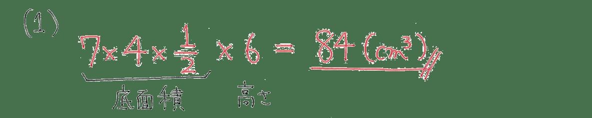 中1 数学82 例題(1)の答え
