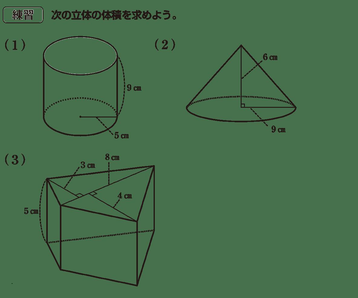 中1 数学82 練習