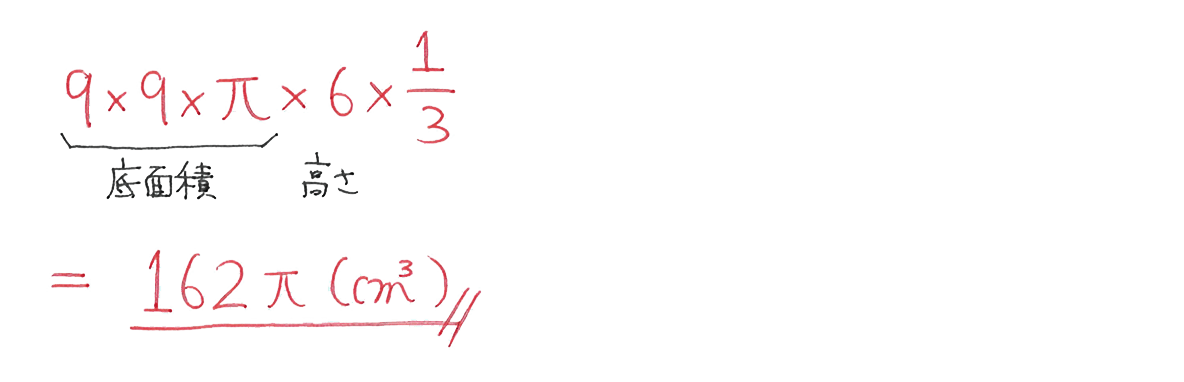 中1 数学82 練習(2)の答え