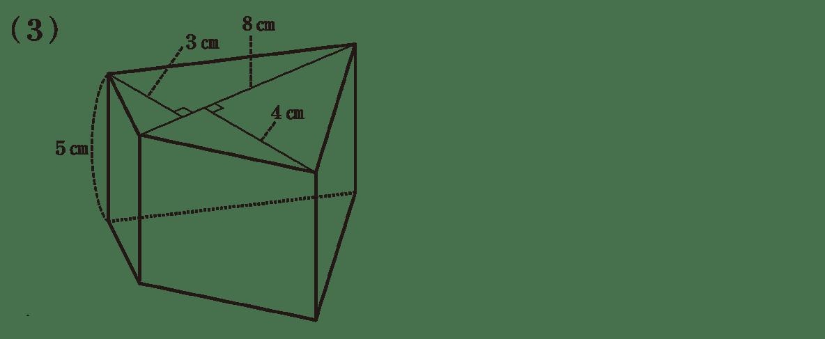 中1 数学82 練習(3)