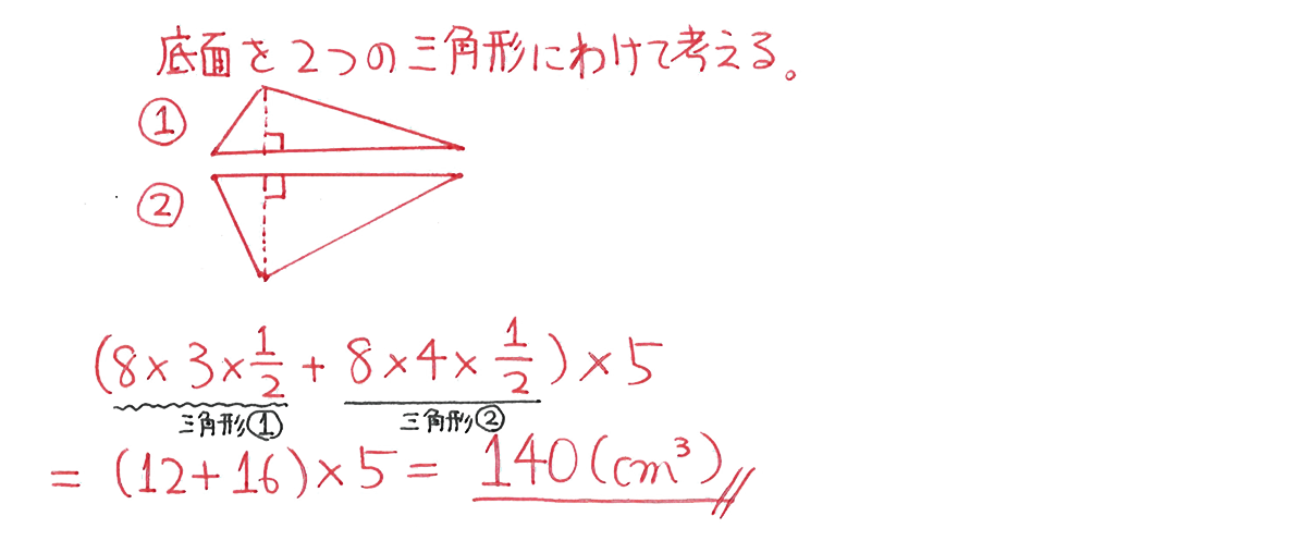 中1 数学82 練習(3)の答え