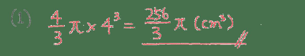 中1 数学83 例題(1)の答え