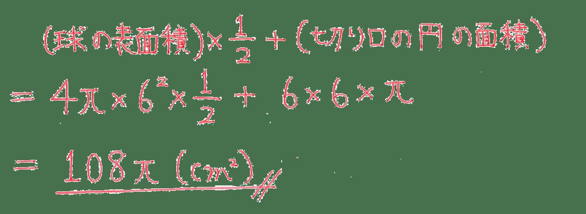 中1 数学83 練習(2)の答え