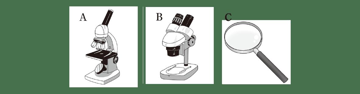 中1 理科1 練習2 ABCを横に一列に並べた画像