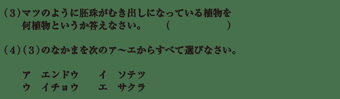中1 理科生物6 練習2(3)(4) カッコ空欄
