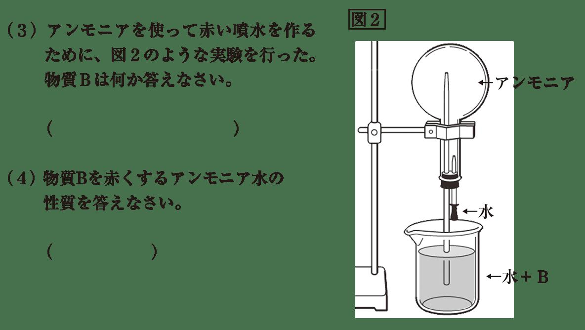 中1 理科化学11練習 (3)(4)答えなし