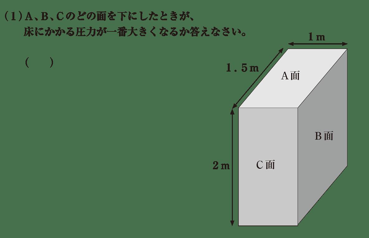 中1 理科物理15 練習2 (1)のみ 答えなし