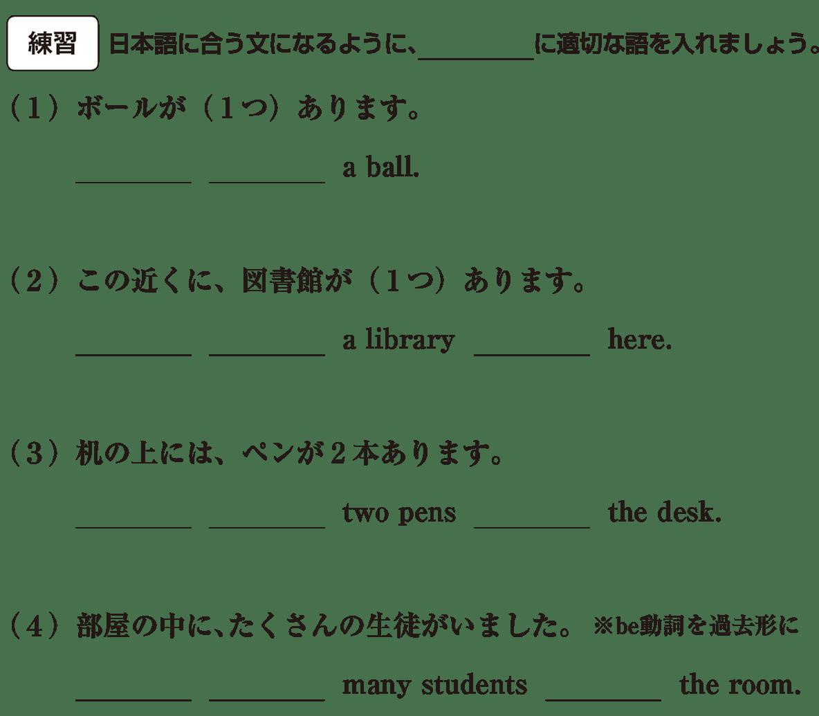 中2 英語67 練習