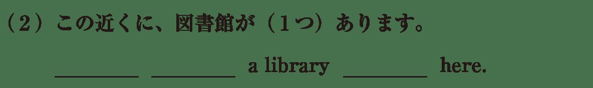 中2 英語67 練習(2)