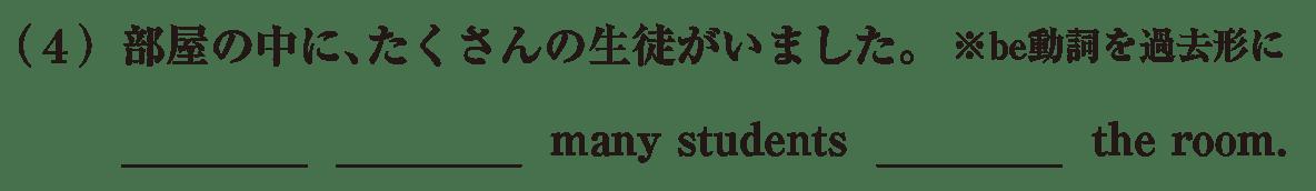 中2 英語67 練習(4)