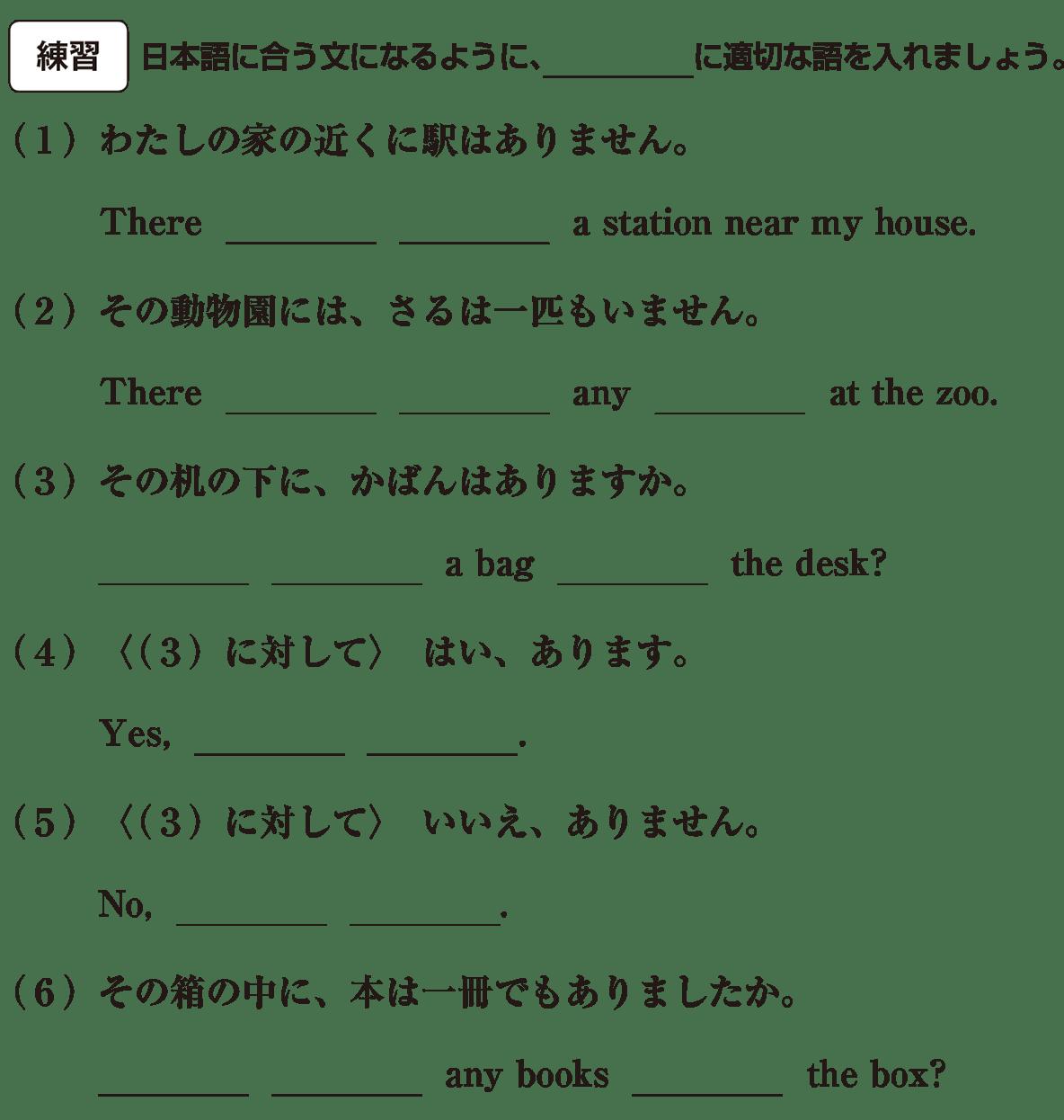 中2 英語68 練習