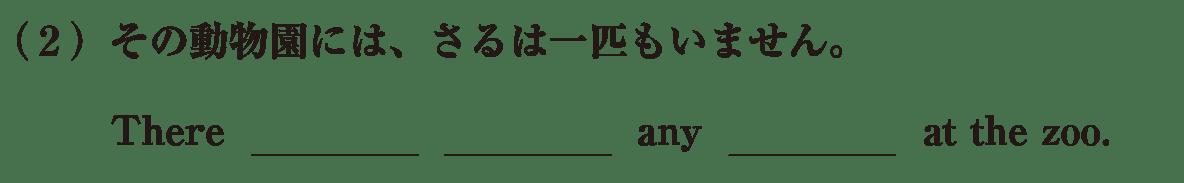 中2 英語68 練習(2)