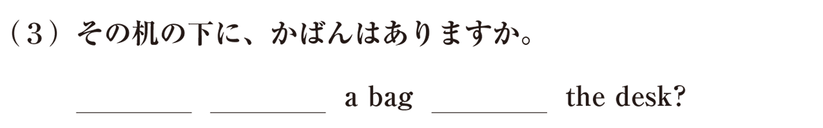 中2 英語68 練習(3)