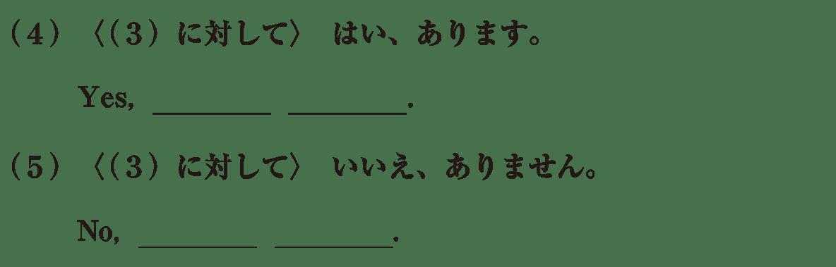 中2 英語68 練習(4)(5)