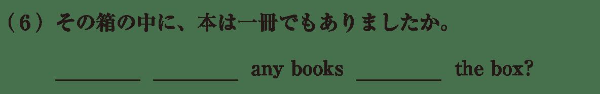 中2 英語68 練習(5)(6)