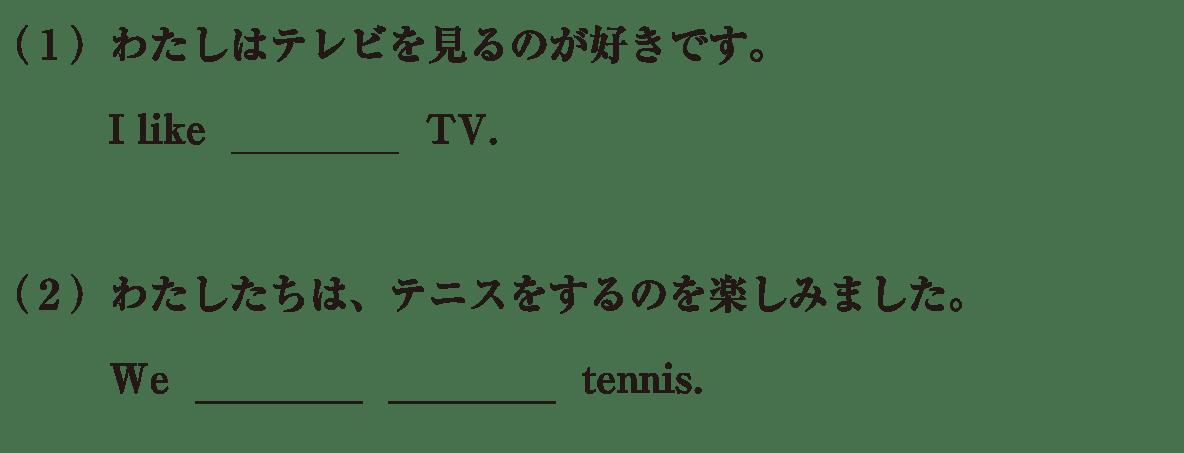 中2 英語69 練習(1)(2)