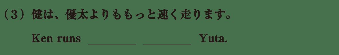 中2 英語70 練習(3)