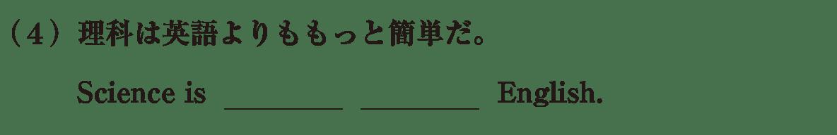 中2 英語70 練習(4)