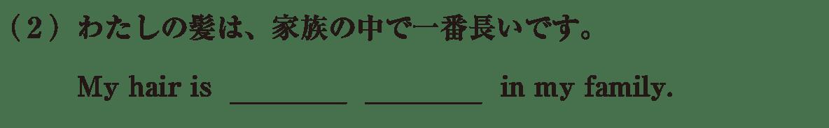 中2 英語71 練習(2)