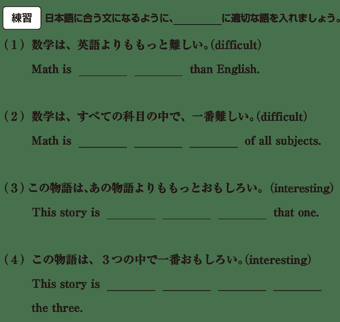 中2 英語72 練習