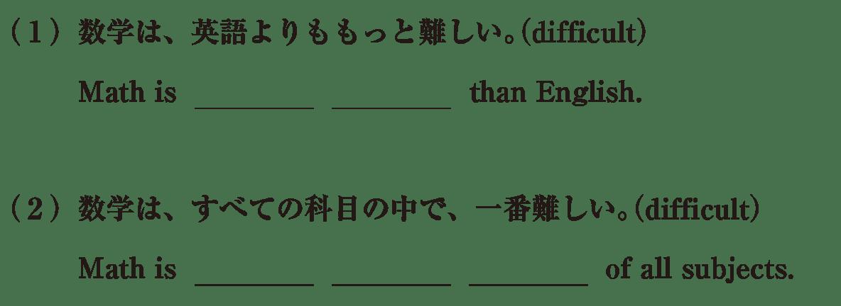 中2 英語72 練習(1)(2)