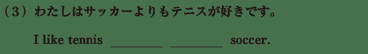 中2 英語73 練習(3)