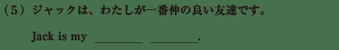 中2 英語73 練習(5)
