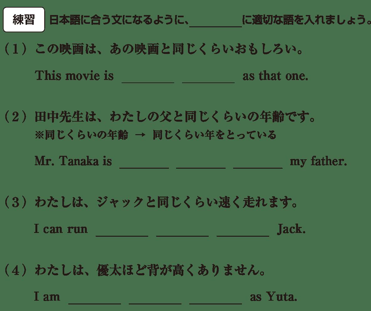 中2 英語74 練習