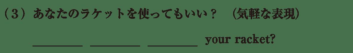 中2 英語75 練習(3)