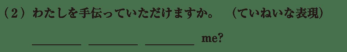 中2 英語76 練習(2)