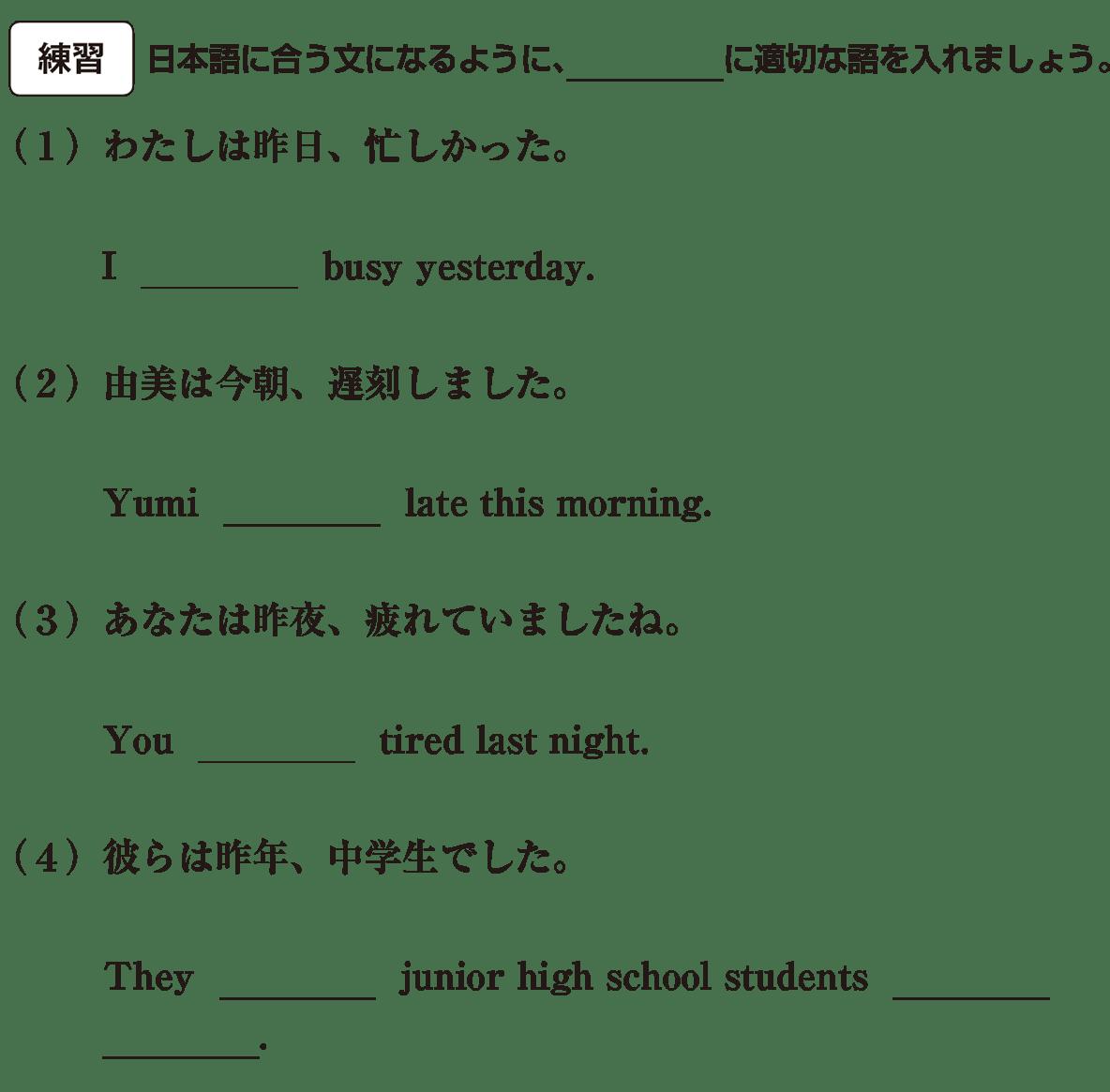 中2 英語45 練習
